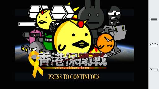 香港保衛戰 真普選黃絲版