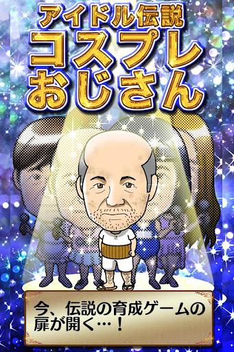 超育成ゲーム アイドル伝説コスプレおじさん