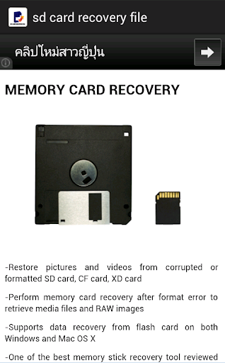 memory sd card recovery file