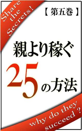 親より稼ぐ 25の方法【第五巻】
