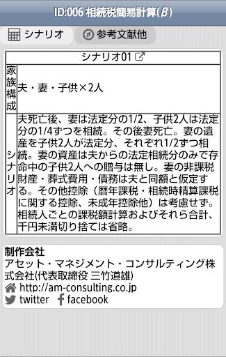 ID:006 相続税簡易計算