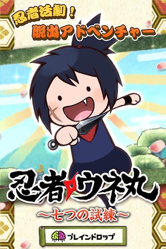 謎解き脱出ゲーム 忍者ウネ丸~七つの試練~