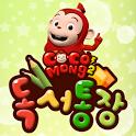 코코몽 독서통장 icon