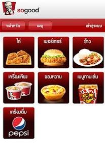 Free Download KFC APK for PC