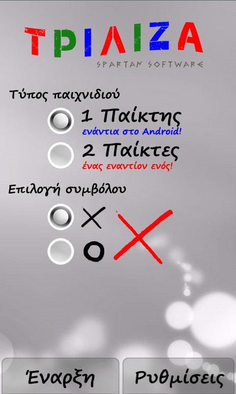Τρίλιζα - Triliza - xox - screenshot