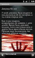Screenshot of Страшилки