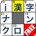 i漢字ナンクロFree logo