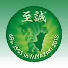 第68回日本消化器外科学会総会 Myスケジュール icon