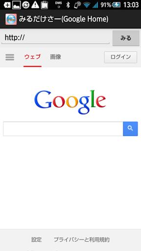 みるだけさー Google Home 1.1.0