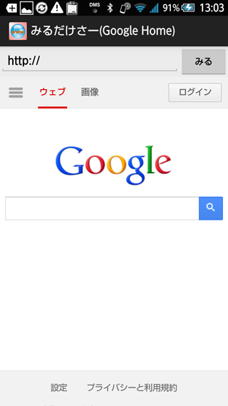 みるだけさー(Google Home) 1.1.0 - screenshot