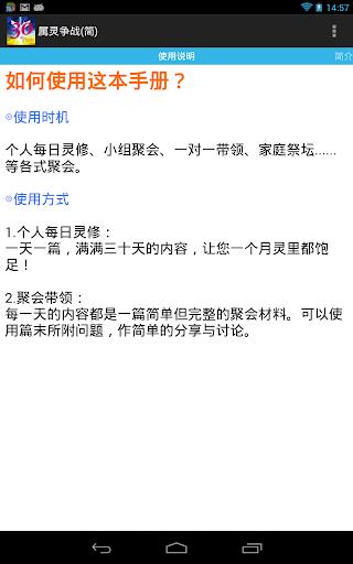 玩免費書籍APP|下載属灵争战(简) app不用錢|硬是要APP