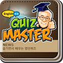 퀴즈 마스터(Quiz Master) icon