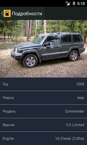 玩交通運輸App|Большой Бензобак免費|APP試玩