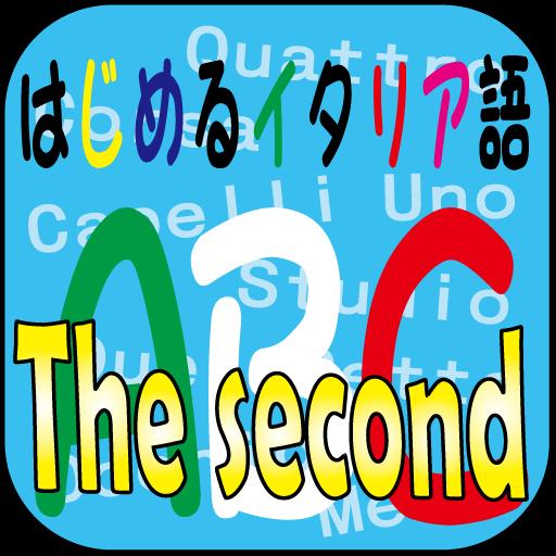 続はじめるイタリア語ABC まずはこれからやってみよう 教育 App LOGO-硬是要APP