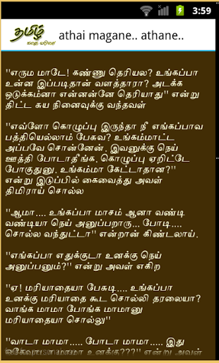 Athai Magane - Tamil Story