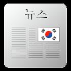 Korean Newspapers icon