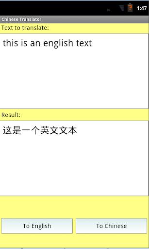 中國英語翻譯