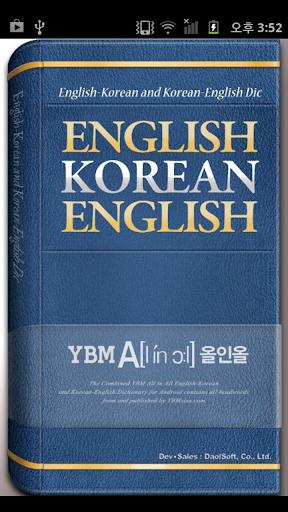 免費下載書籍APP|YBM All in All EKE Plus Dict app開箱文|APP開箱王