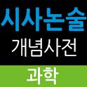 시사논술개념사전_과학