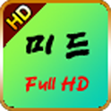 고화질미드(Full HD) icon