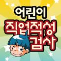 어린이 꿈발전소 직업 적성검사 icon