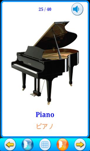 楽器図鑑 V2(楽器サウンド/子供のジグソーパズル)