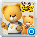 동화나라 포인포 icon