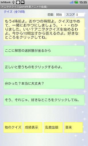 アニヲタクイズ 2014年夏アニメ中級編