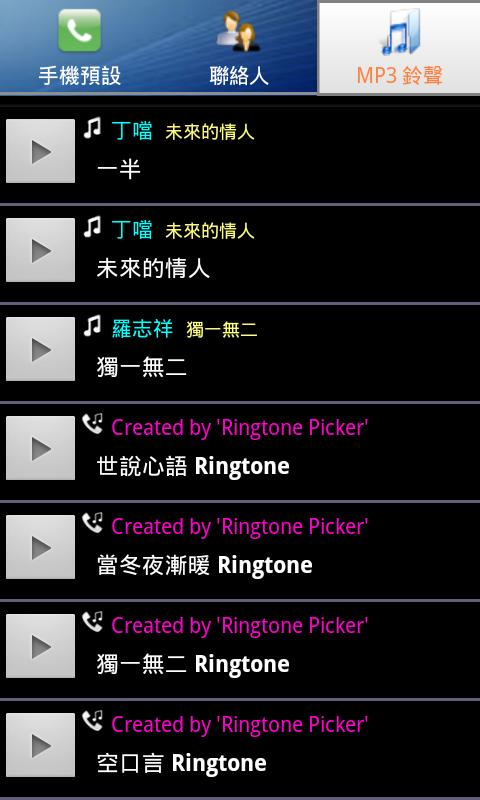 Ringtone Picker (Free) - screenshot