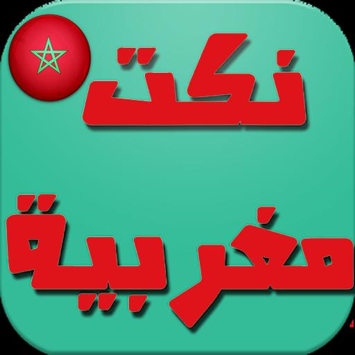 نكت مغربية 100% 漫畫 App LOGO-APP試玩