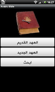 Arabic Bible Premium - screenshot thumbnail