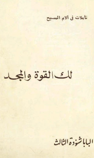 Thine Is The Power Arabic