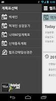 Screenshot of HelpGod 매일성경(성경읽기표)