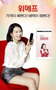 위메프, 예쁘다! - 소셜커머스, 쇼핑몰, 반값 - screenshot thumbnail