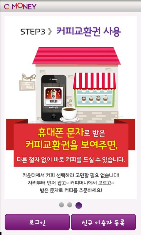 커피가 50%까지 할인~커피머니!!- screenshot