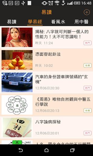 《國學活用》易經中醫,風水命理,弘揚中華傳承文化