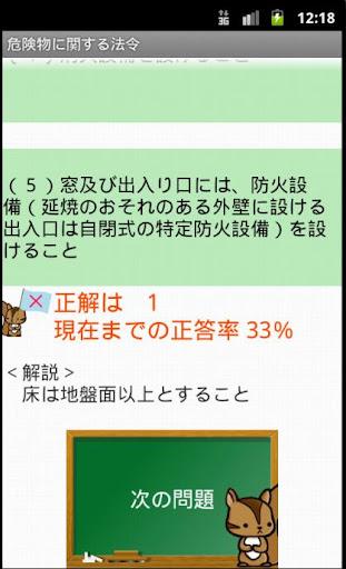 無料教育Appの甲種危険物取扱者問題集 りすさんシリーズ|記事Game