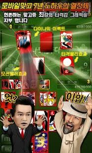 ★나도꼼수다맞고★싱글+온라인- screenshot thumbnail