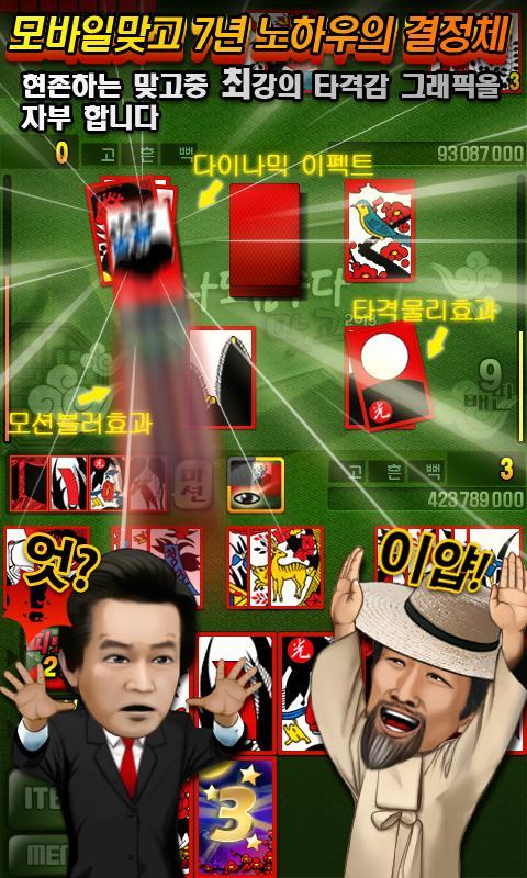 ★나도꼼수다맞고★싱글+온라인- screenshot