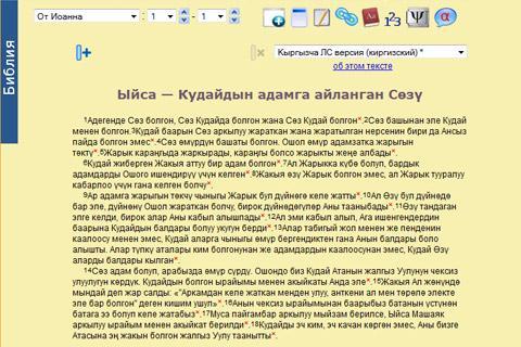 Kyrgyz Injil Bible