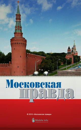 Московская правда