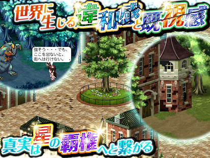RPG シャイニングマーズ - KEMCO- screenshot thumbnail