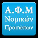 ΑΦΜ Νομικών Προσώπων icon