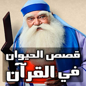 App قصص الحيوانات في القرآن الكريم APK