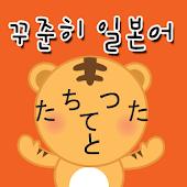 일본어 꾸준히 (뇌깨움학습)