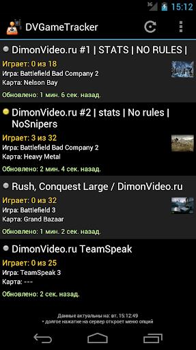 DVGameTracker