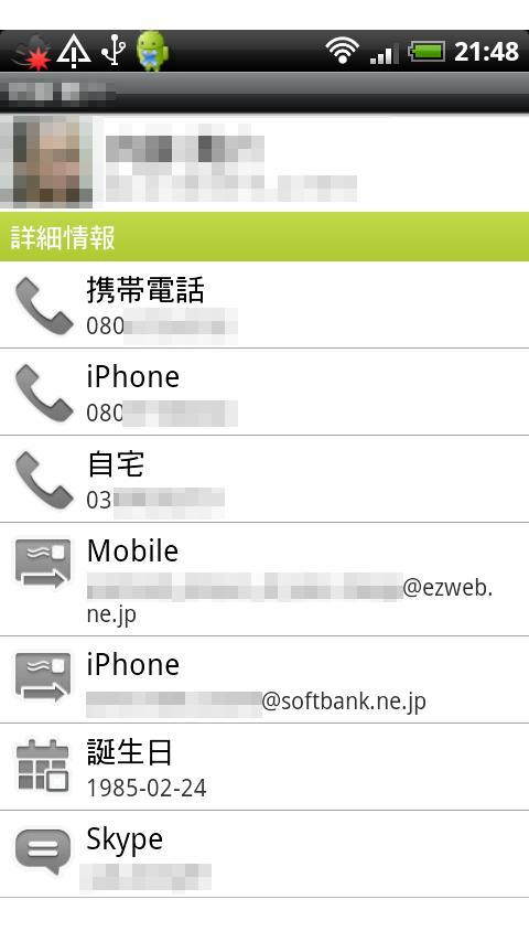電話帳R Plus- screenshot
