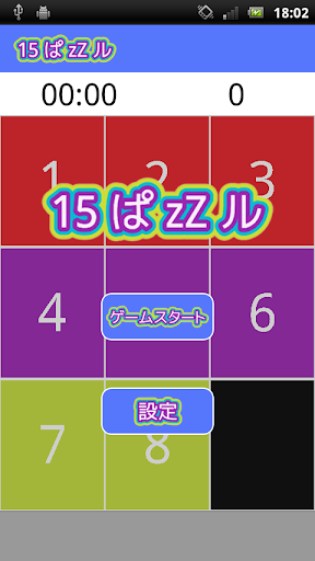 15ぱzZル