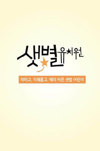 샛별유치원-송림동