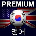 PREMIUM 영어 icon